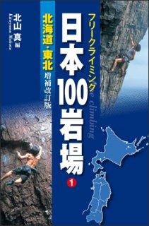 日本100岩場1 北海道・東北増補改訂版 ※メール便88円