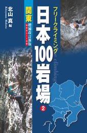 日本100岩場2 関東増補改訂版 ※メール便88円