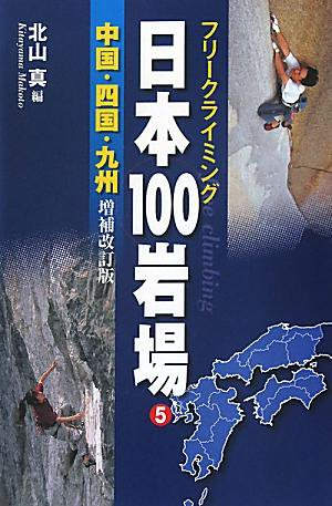 日本100岩場5 中国・四国・九州 増補改訂版 ※メール便88円