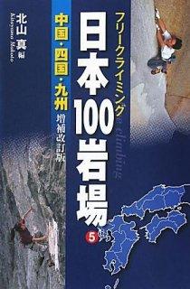 日本100岩場5 中国・四国・九州 増補改訂版 ※メール便88円 ※再販未定