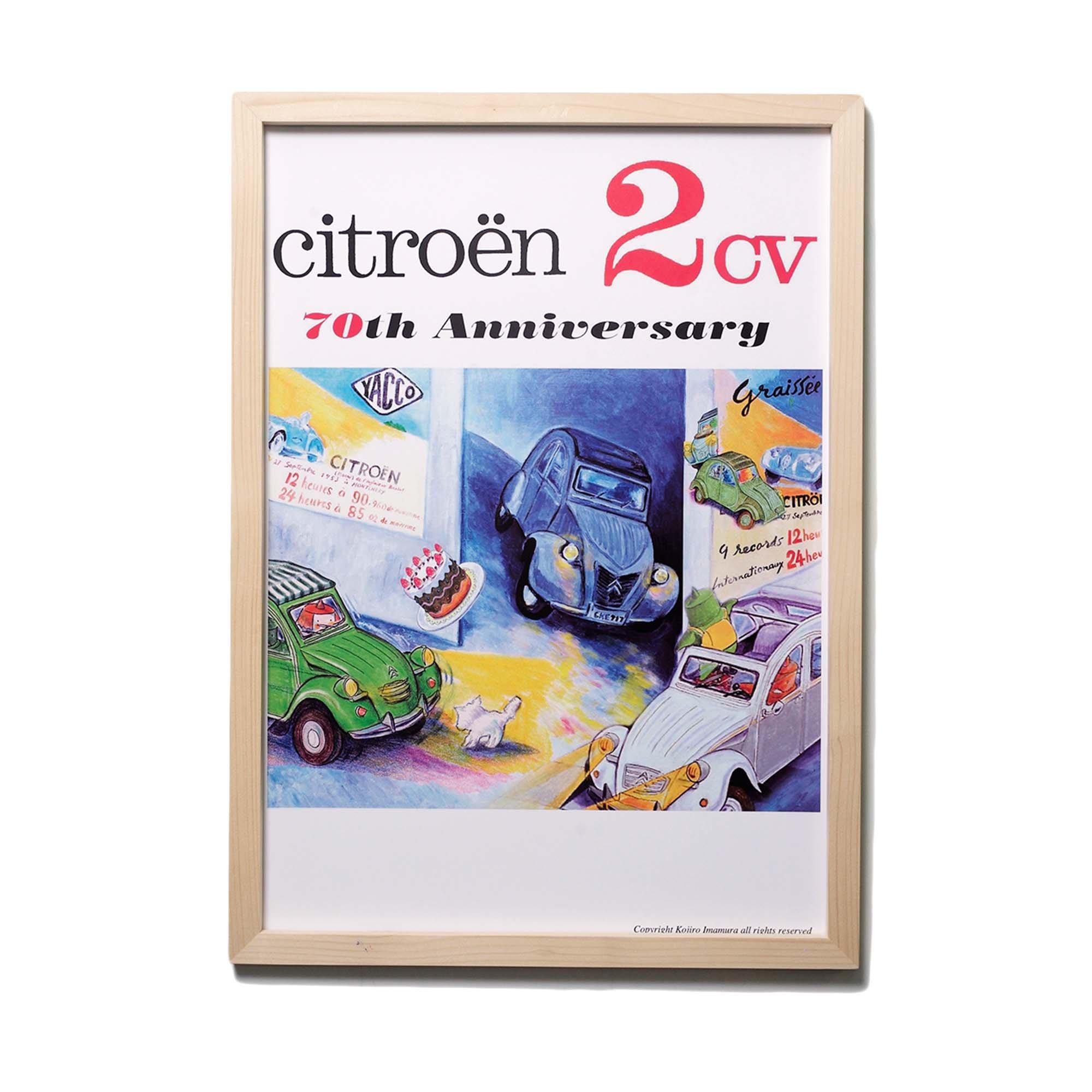 2CV70周年記念コラージュ・ポスター