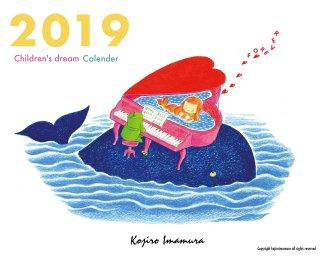 2019年こどものゆめカレンダー