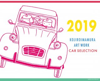 2019 CarSelectionカレンダー
