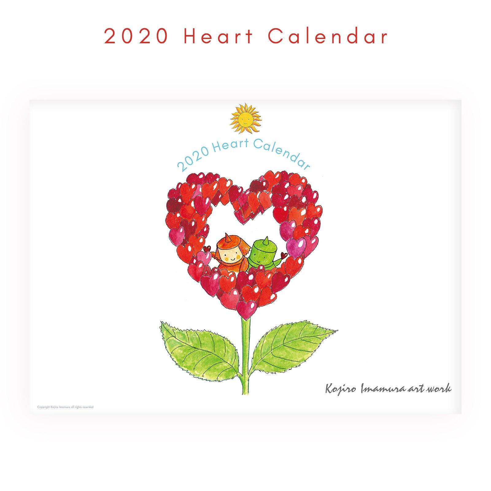 2020年ハートのカレンダー