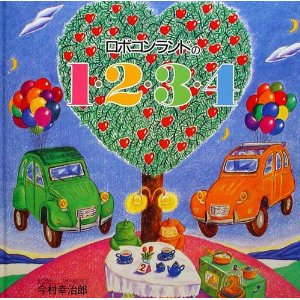 ロボコンランドの1.2.3.4.The count book for children,1,2,3.4