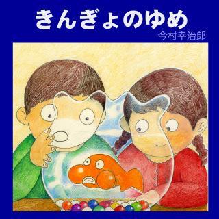 きんぎょのゆめThe dream of gold-fish