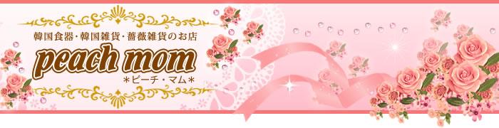 韓国食器・韓国雑貨・薔薇雑貨のお店 peach-mom (ピーチ・マム)