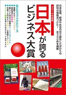 BOOK:日本が誇るビジネス大賞2019