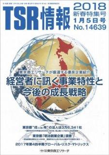 BOOK:TSR情報 2018新春特集号