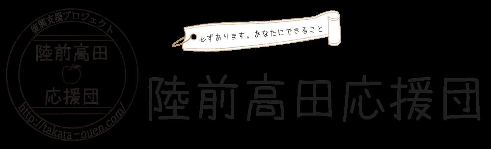 陸前高田応援団