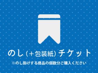 のし(+包装紙)チケット
