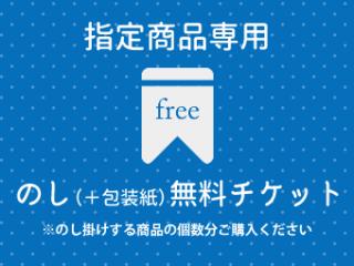 のし(指定商品専用)チケット