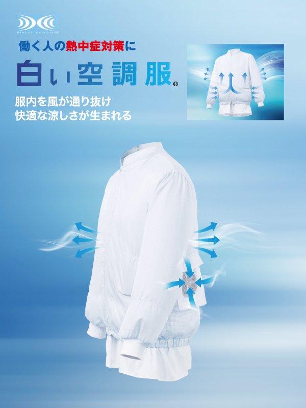 工場用白衣|白い空調服男女兼用 SG650