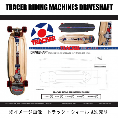 Tracker Riding Machine DRIVE SHAFT decks 8.25 デッキのみ