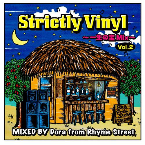 Strictly Vinyl  一生の宝Mix~Vol.2  Mix by Dora from Rhyme Street  2014.8.01 Release<img class='new_mark_img2' src='https://img.shop-pro.jp/img/new/icons55.gif' style='border:none;display:inline;margin:0px;padding:0px;width:auto;' />