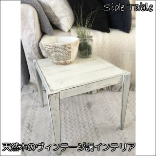 ホワイトサイドテーブル【受注製作】