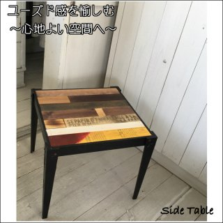 マルチカラーヴィンテージサイドテーブル【受注製作】