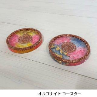 オルゴナイトコースター2色(テンソルリング)