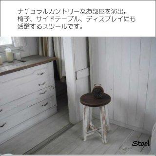 ナチュラルアンティークスツール【受注製作】