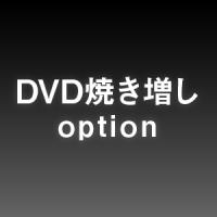 DVD焼き増しオプション