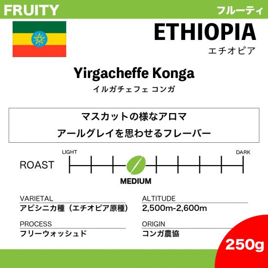 【250g】エチオピア イルガチェフェ コンガ