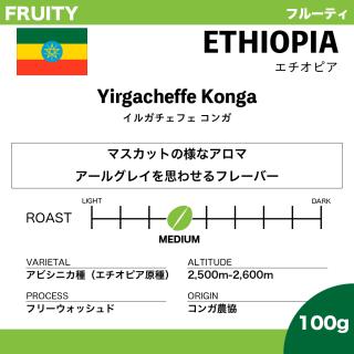 【100g】エチオピア イルガチェフェ コンガ
