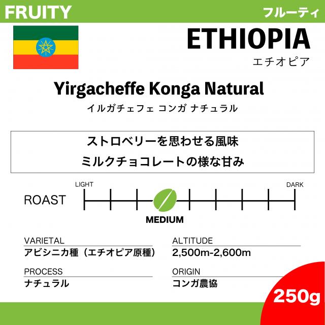 【250g】エチオピア イルガチェフェ コンガ ナチュラル