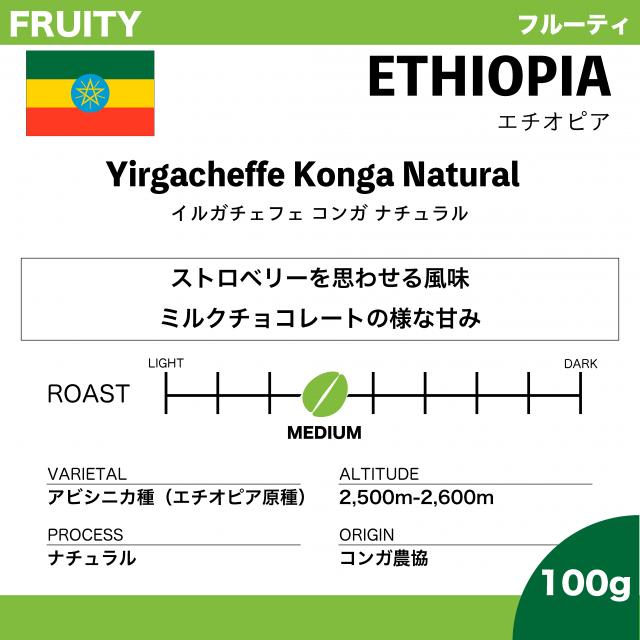 【100g】エチオピア イルガチェフェ コンガ ナチュラル
