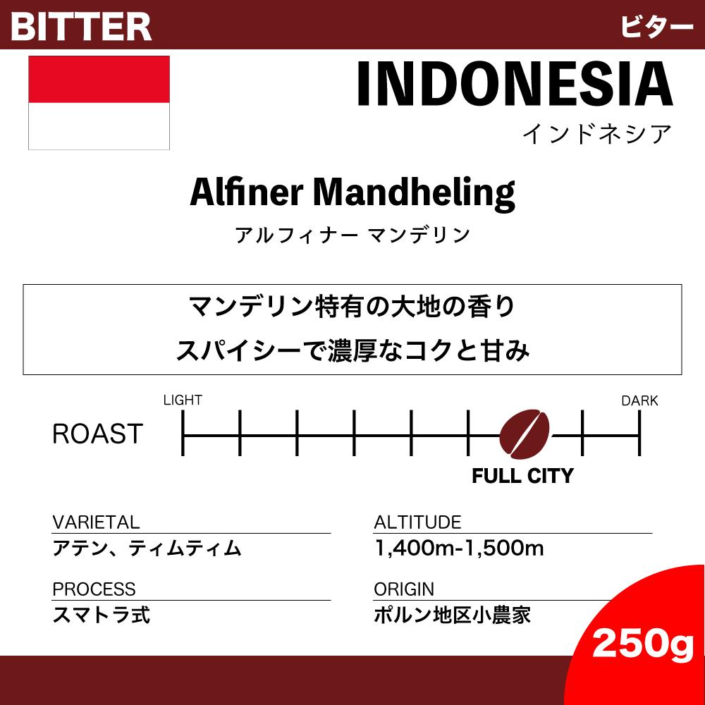 【250g】インドネシア アチェ アルールバダ