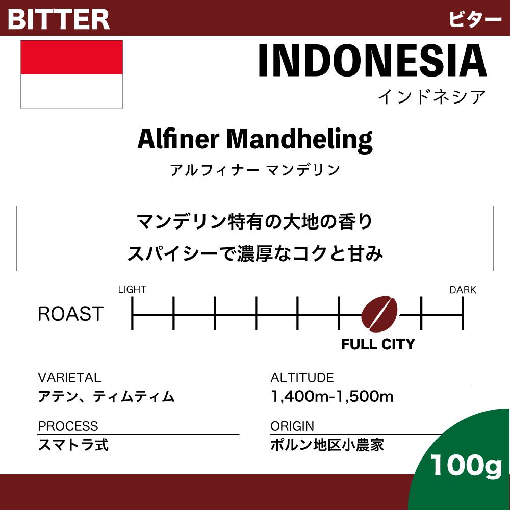 【100g】インドネシア アチェ アルールバダ