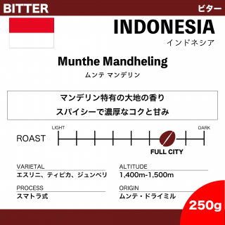 【250g】インドネシア ムンテ マンデリン