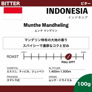 【100g】インドネシア ムンテ マンデリン