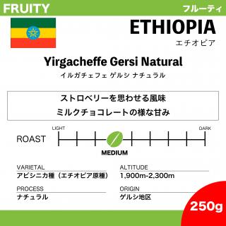 【250g】エチオピア イルガチェフェ ゲルシ ナチュラル