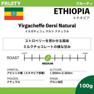 【100g】エチオピア イルガチェフェ ゲルシ ナチュラル