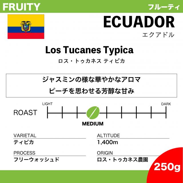 【250g】エクアドル ロス・トゥカネス ティピカ【限定品】