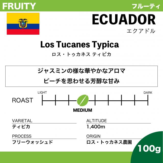 【100g】エクアドル ロス・トゥカネス ティピカ【限定品】
