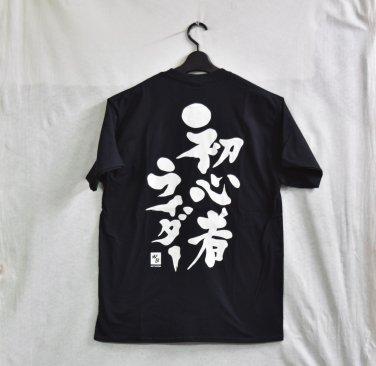 初心者ライダーTシャツ(オンラインショップ限定商品)