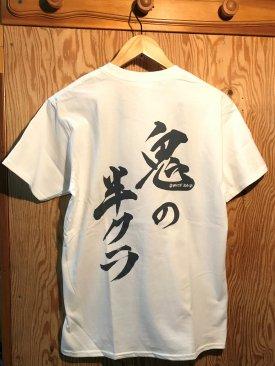 鬼の半クラTシャツ