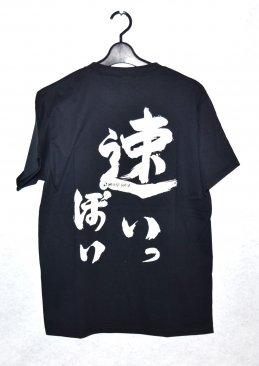 速いっぽいTシャツ