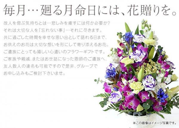 月命日の花贈り- 12ヵ月お届け定期フラワーアレンジ
