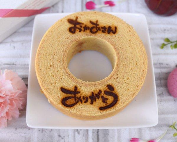 同梱Sweets-ヌベール グラン・バウム-
