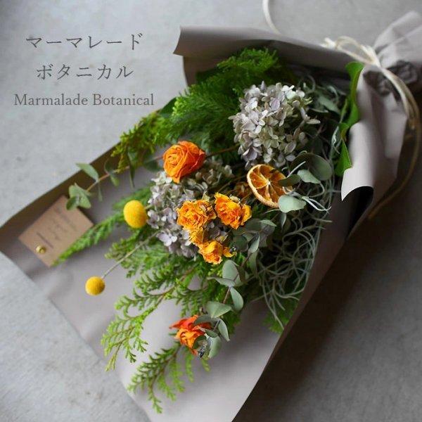 Botanical swag -ボタニカル・スワッグ Marmalade-
