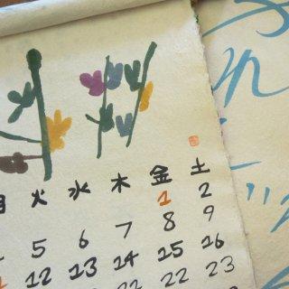 手漉き紙手描きカレンダー2021年�