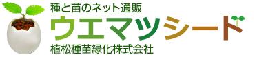 ウエマツシード 植松種苗緑化株式会社