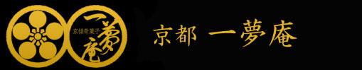 武家ようかんと歴史和菓子の京都一夢庵 刀剣・戦国・幕末・三国志