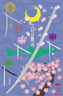 クリアファイル A4サイズ cf57 三日月桜 小狐丸と三日月宗近と今剣と岩融と石切丸