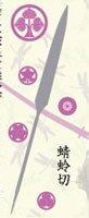 刀剣武家ようかん -2代目パッケージ- 一夢庵25周年記念 蜻蛉切 小倉味