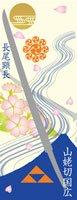 刀剣武家ようかん -2代目パッケージ- 一夢庵25周年記念 山姥切国広 小倉味