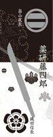 刀剣武家ようかん -2代目パッケージ- 一夢庵25周年記念 薬研藤四郎 黒糖味