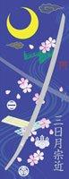 刀剣武家ようかん -2代目パッケージ- 一夢庵25周年記念 三日月宗近 柚子味